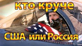 Кто круче русские лётчики или американские пилоты кто такие Голубые    ангелы blue angels ВМС США