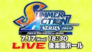 2019 SUMMER ACTION SERIES ~2019 Jr. TAG BATTLE OF GLORY~【開幕戦】 2019年7月17日 東京・後楽園ホールLIVE