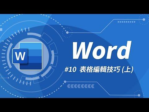 Microsoft Word 基礎教學 10:你應該要知道的 Word 表格技巧(上)