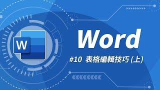 Word 基礎教學 10:你應該要知道的 Word 表格技巧(上)