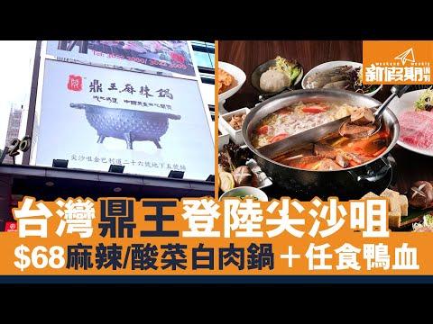 【出街搵食】台灣鼎王麻辣鍋尖沙咀開店!營業至凌晨4時麻辣 ...