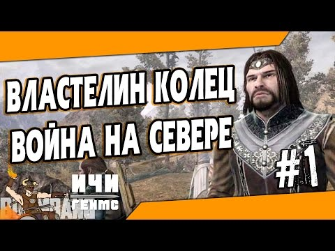 The Lord Of The Rings: War In The North - 1 серия - Начало пролога