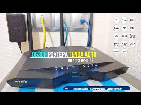 🔴 НОВЫЙ РОУТЕР от Tenda AC18 2.4G 5G C AliExpress SUBS✔️Маршрутизатор нового поколения 1900 Mбит/с