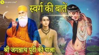 Guru Nanak dev ji in Jagannath puri part 1 | Guru nanak ji and swarg ki bate |  StoryAtoZ.com