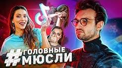 #ГОЛОВНЫЕМЮСЛИ: Домашнее насилие и Тодоренко, Челендж в ТикТок