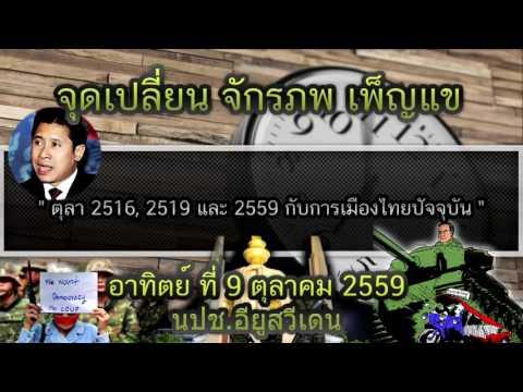 จุดเปลี่ยน จักรภพ เพ็ญแข ''ตุลา 2516, 2519 และ 2559 กับการเมืองไทยปัจจุบัน''