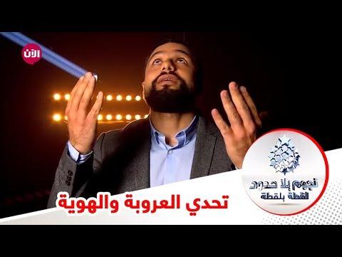 نجوم بلا حدود لقطة بلقطة - الحلقة العاشرة | Hamada chroukate & Salim Hammoumi  - نشر قبل 8 دقيقة