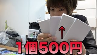 【遊戯王】500円自販機オリパを4個開封!良いの出ろ頼むマジ
