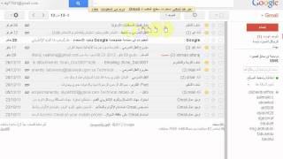 شرح طريقة استخدام البريد الالكتروني gmail Video