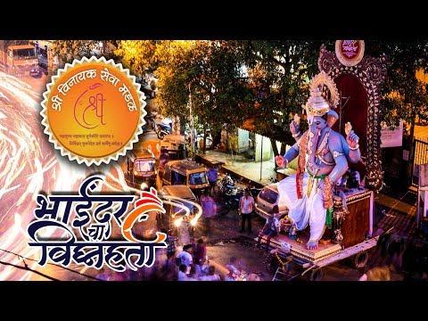 Bhayander Cha Vighnaharta Aagman Sohala 2019 Official Video By PVR ARTS
