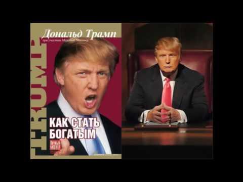 Дональд Трамп Как стать богатым аудиокнига