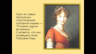 Адресаты любовной лирики А С Пушкина