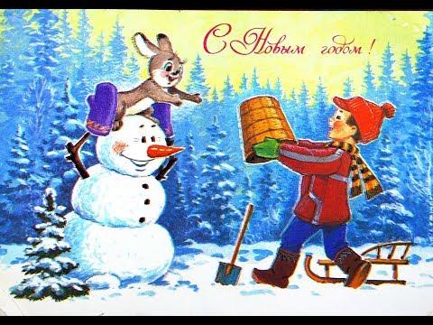 Новогодние открытки СССР. Цены на открытки