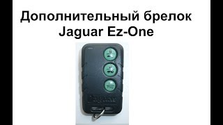 Брелок Jaguar Ez One без экрана