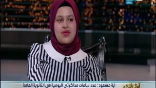 أية طه مسعود تحدت الصعاب وتغلبت عليها وطلعت من أوائل الثانوية العامة على الجمهورية لمدارس الدمج