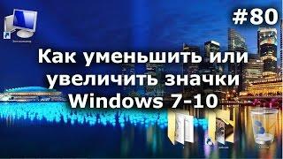 Как уменьшить или увеличить значки на рабочем столе Windows 7-10?