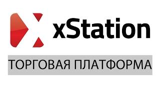 xStation Торговая платформа ФОРЕКС | Обзор