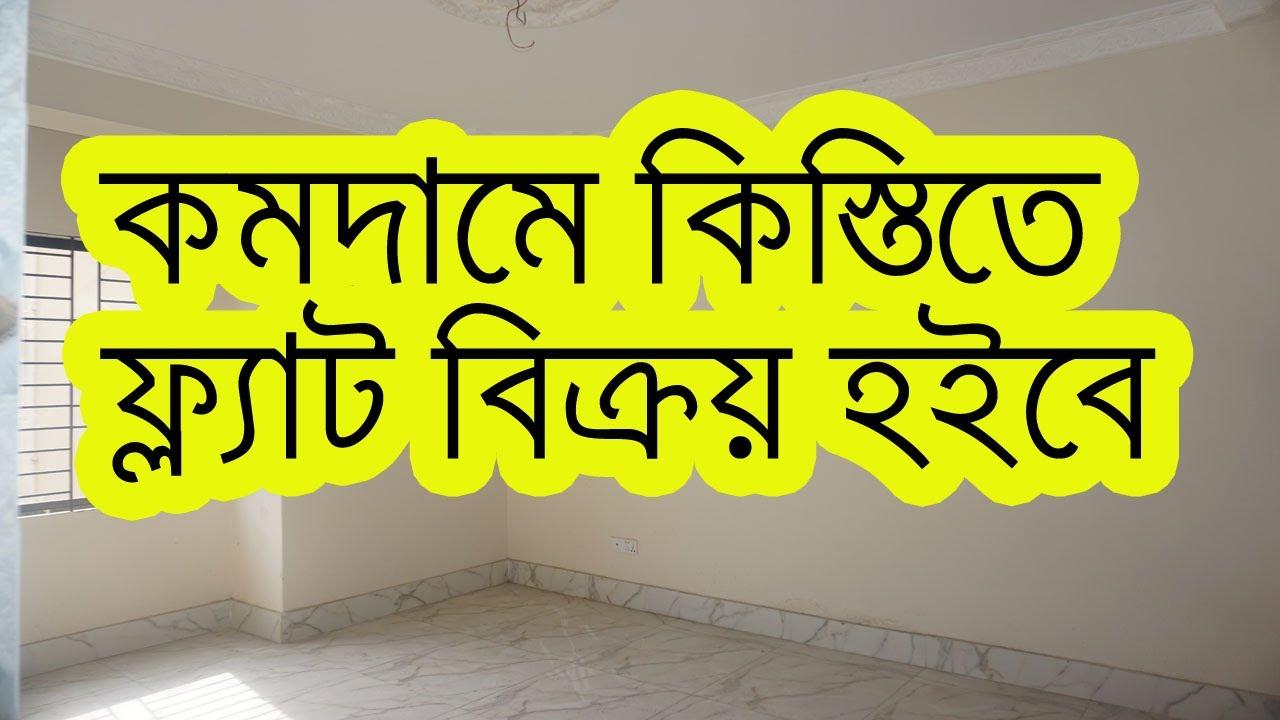 কমদামে কিস্তিতে ফ্ল্যাট বিক্রয় হবে ।। flat sale Dhaka goran !!-!! \ ready flat for sale Dhaka\\!!