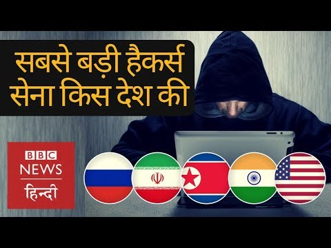Which Country has a Largest Army of Hackers? (BBC Hindi)
