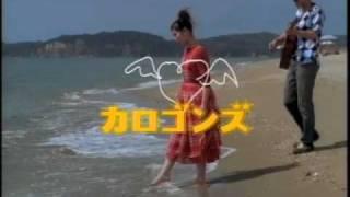 カロゴンズ - カロゴンズのラヴソング
