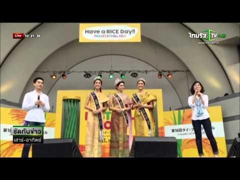 เทศกาลไทยที่กรุงโตเกียว