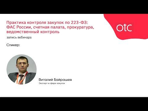 Практика контроля закупок по 223-ФЗ: ФАС России, счетная палата, прокуратура, ведомственный контроль