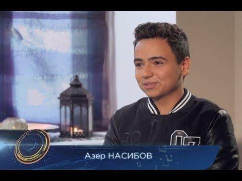 Азер Насибов на
