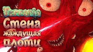 Terraria: Expert mode - Прохождение игры #12 | Стена жаждущая плоти