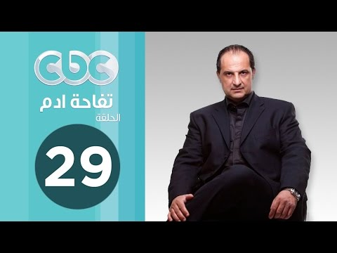 مسلسل تفاحة آدم الحلقة 29 كاملة HD / مشاهدة اون لاين