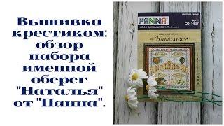 """Вышивка крестиком: обзор набора """"Наталья"""" от """"Панна"""""""