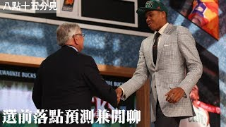 選前落點預測兼閒聊 feat.SKY's NBA thumbnail