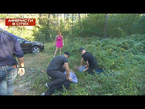 Вывезли в лес - Аферисты в сетях - Выпуск 12 - 15.11.2016