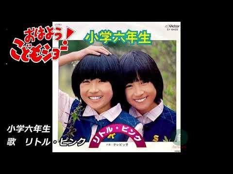 小学六年生 -リトル・ピンク-