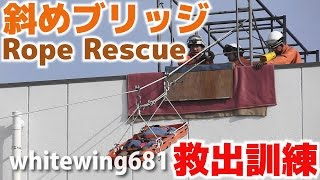 [Rope Rescue Demonstration] 斜めブリッジ救出訓練 富山北消防署・救助工作分隊 [春の消防総合訓練] 2015.3.21