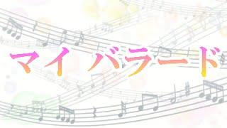 【合唱曲】マイバラード / 歌詞付き