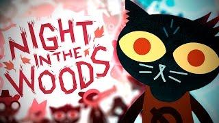 Я влюбился в эту игру - Night In The Woods - Прохождение (на русском) - #1