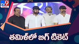 Entertainment Special || Tollywood Latest Updates - TV9