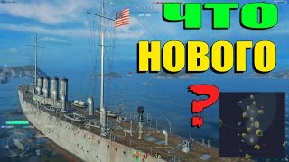 World of Warships - ЧТО НОВОГО?
