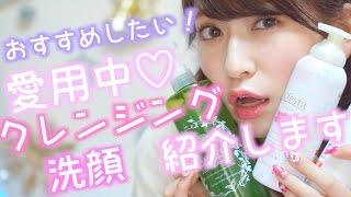【おすすめ】プチプラ多め♡クレンジング・洗顔紹介♡毎日愛用中♡美肌 thumbnail