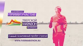 Тверской марафон #бегуирадуюсь 2017