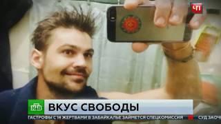 """""""Вкус свободы"""" ЧП НТВ"""