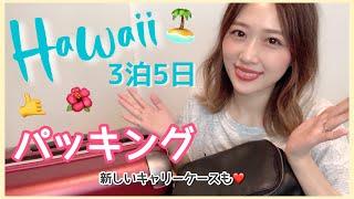 3泊5日のハワイ旅行パッキング🏝✨久しぶりの海外すぎて荷物多くなった😂!新しいキャリーケースも紹介❤️/Packing For Hawaii!/yurika