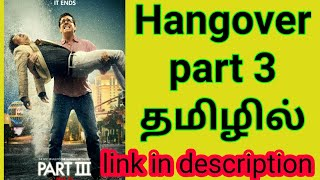 Hangover 3 tamil dubbed | Hangover movie | Hangover3
