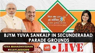 Telangana BJP Yuva Maha Adhiveshan LIVE | BJYM Yuva Sankalp in Secunderabad Parade Grounds | YOYO TV