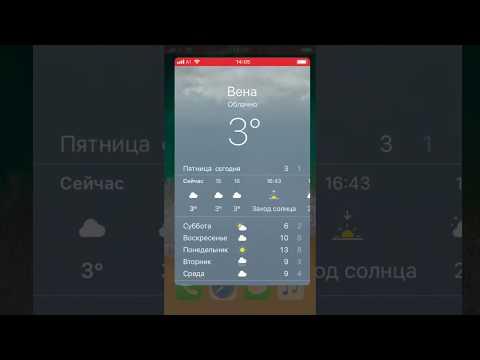 Приложение яндекс погода работает лучше Apple