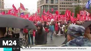 На проспекте Академика Сахарова завершился согласованный митинг КПРФ - Москва 24
