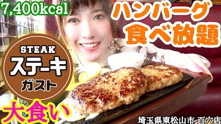 Gambar cover #44【大食い】ステーキガストのハンバーグも食べ放題★★★