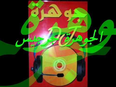 rboukh en live la3roussa jet - by aljawhara zarzis