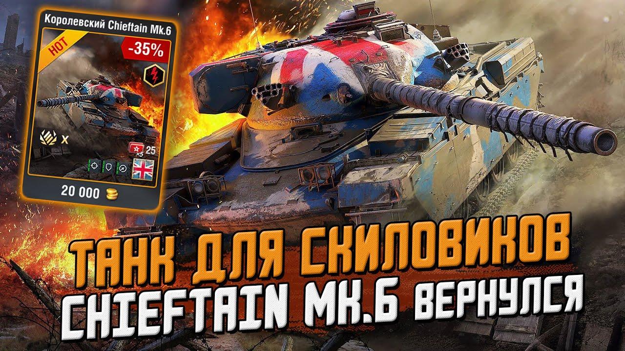 На нем НАГИБАЮТ СТАТИСТЫ - Chieftain Mk.6 Снова в игре! / Wot Blitz