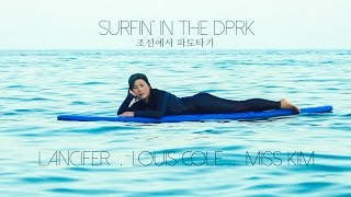 1st Music video from North Korea - Surfin' in the DPRK - Lancifer x Louis Cole x Miss Kim(Buy song here! http://itunes.apple.com/album/id1144127133?ls=1&app=itunes 100% of iTunes sales go to building wells & aid in North Korea ..., 2016-08-18T12:57:55.000Z)